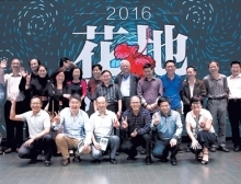 2016花地文学榜