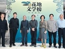 2017花地文学榜