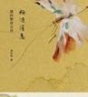 《梅边消息:潘向黎读古诗》