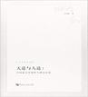 《天道与人道——中国新文学创作与研究反思》