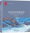 《无法终结的现代性:中国文学的当代境遇》